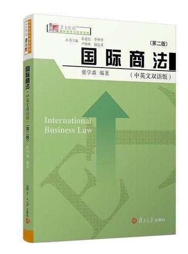 国际商法(中英文双语版)(第二版)(博学·21世纪国际经济与贸易)