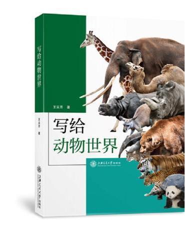 写给动物世界
