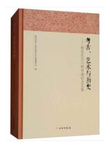 考古、艺术与历史——杨泓先生八秩华诞纪念文集