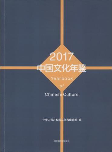 中国文化年鉴2017