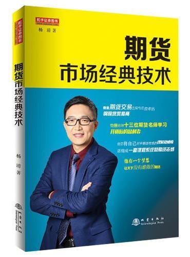 期货市场经典技术(期货实盘赛冠军、南京知难行易投资中心CEO、国内22家期货公司特约讲师,杨清,期货交易书籍)