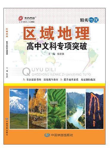 区域地理填充图册-高中文科专项突破