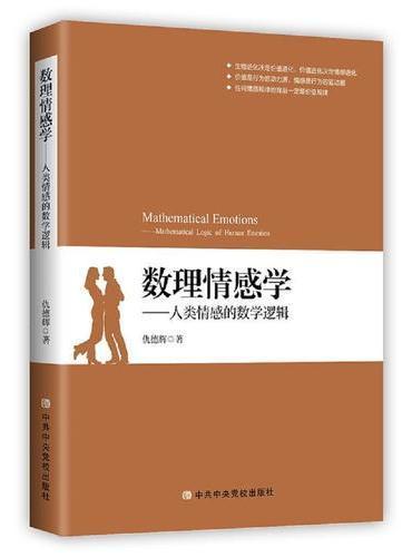 数理情感学:人类情感的数学逻辑