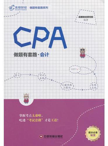 CPA做题有套·会计