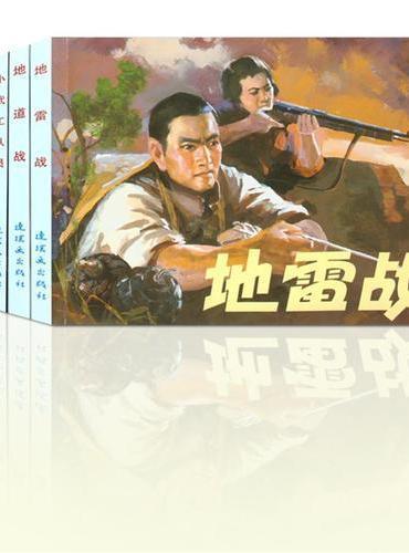 红色经典故事(1)中国连环画经典故事系列(袋装)