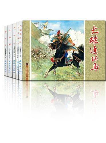 水浒传故事(4)中国连环画经典故事系列(袋装)