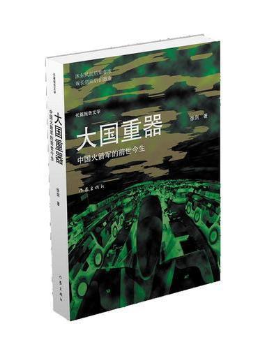 大国重器——中国火箭军的前世今生