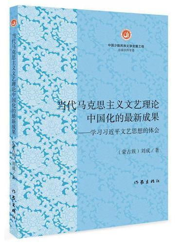 当代马克思主义文艺理论中国化的最新成果