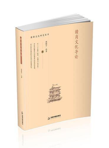 赣商文化导论