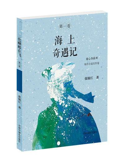 海上奇遇记(童心书系列 海洋小说名作卷)