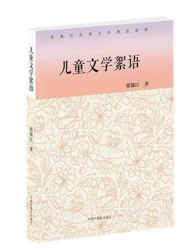 儿童文学絮语   张锦江儿童文学理论新集