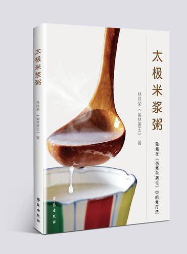 太极米浆粥—隐藏在《伤寒杂病论》中的食疗法