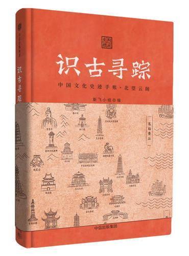 识古寻踪:中国文化史迹手账·北望云阁
