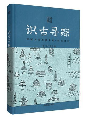 识古寻踪:中国文化史迹手账·西出阳关