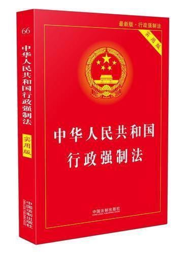 中华人民共和国行政强制法(实用版)(2018版)