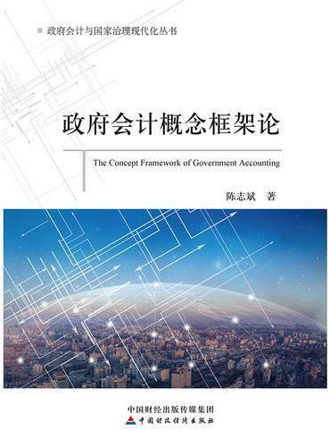 政府会计概念框架论