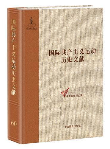 共产党和工人党情报局文献(2)(国际共产主义运动历史文献第60卷)