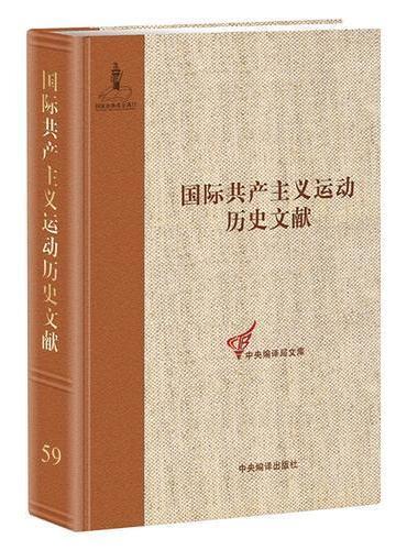共产党和工人党情报局文献(1)(国际共产主义运动历史文献第59卷)