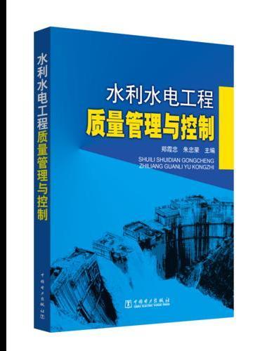 水利水电工程质量管理与控制