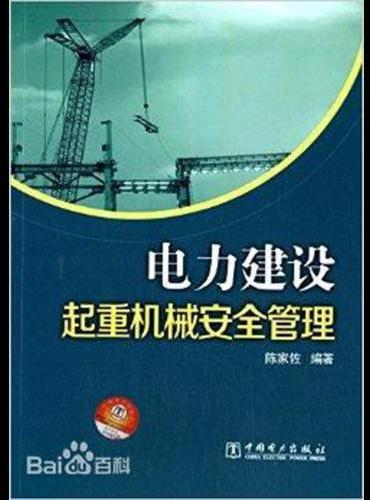电力建设起重机械安全管理