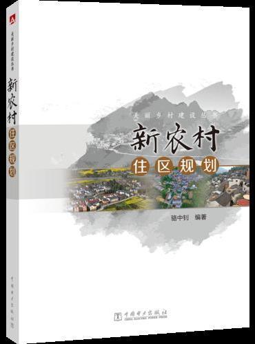 美丽乡村建设丛书 新农村住区规划