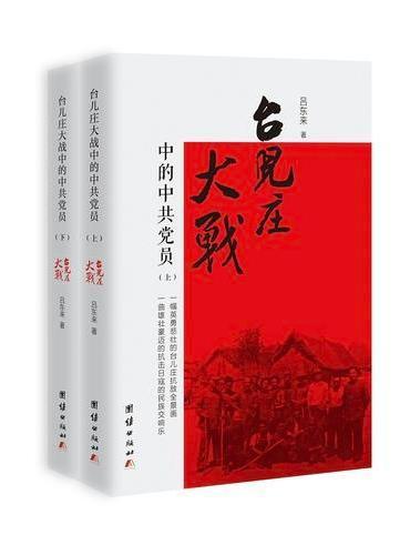台儿庄大战中的中共党员