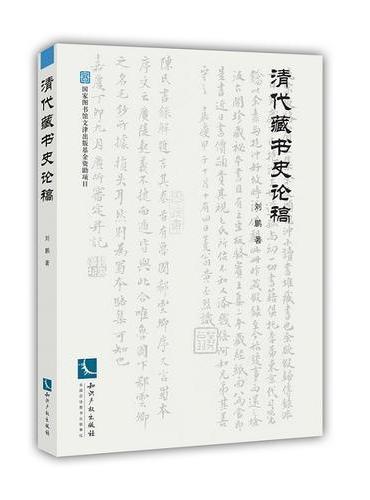 清代藏书史论稿