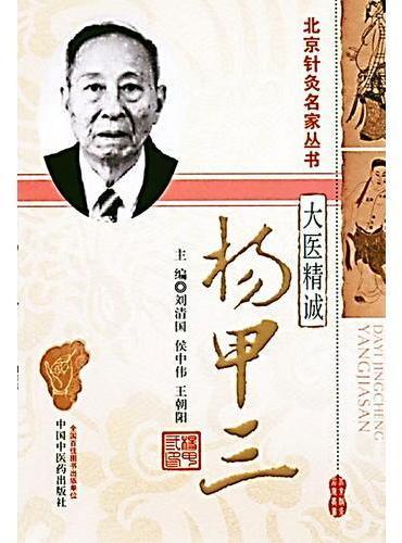 大医精诚—杨甲三