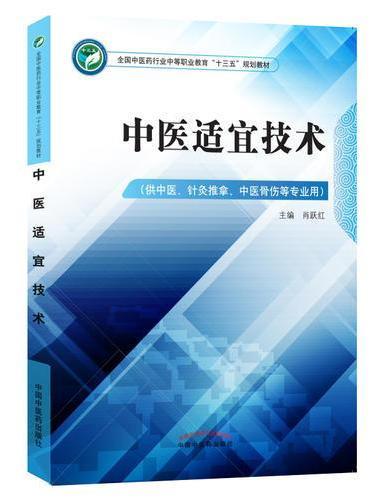 中医适宜技术——中职十三五规划