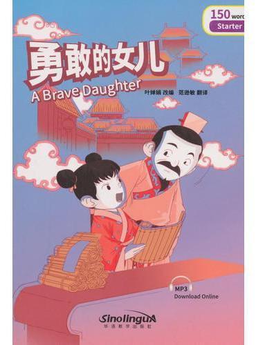 """""""彩虹桥""""汉语分级读物·勇敢的女儿(入门级:150词)"""