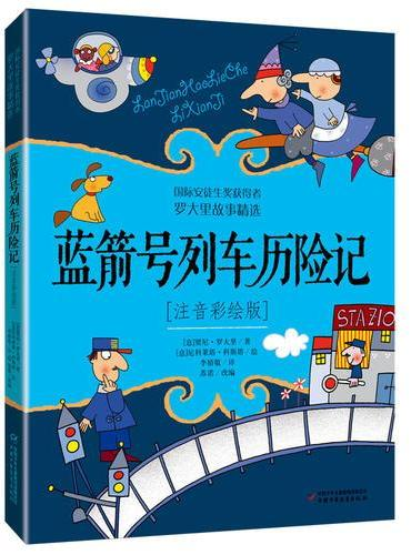 蓝箭号列车历险记(注音彩绘版)