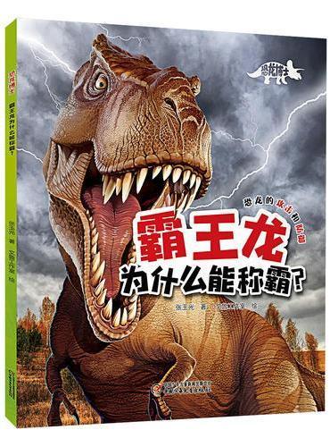 恐龙博士 霸王龙为什么能称霸?