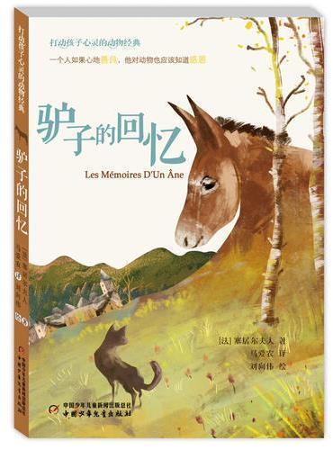 打动孩子心灵的动物经典--驴子的回忆
