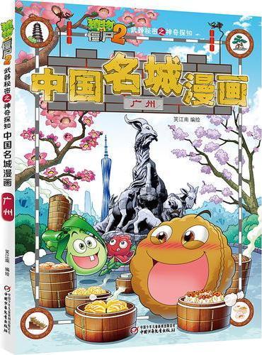 植物大战僵尸2武器秘密之中国名城漫画·广州[6-14岁]