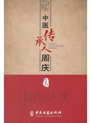 中医传承人周庆
