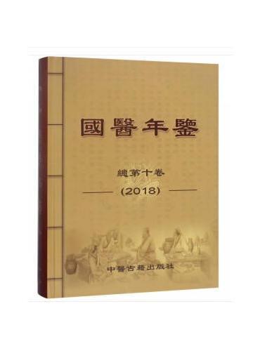 国医年鉴(2018卷)