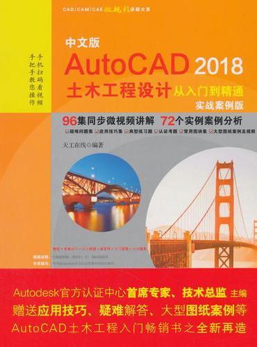 中文版AutoCAD 2018土木工程设计从入门到精通(实战案例版)(CAD/CAM/CAE微视频讲解大系)