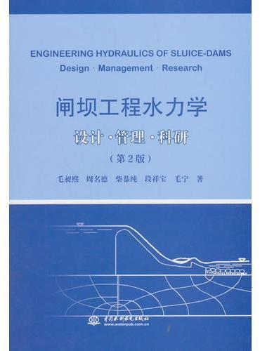 闸坝工程水力学 设计·管理·科研(第2版)