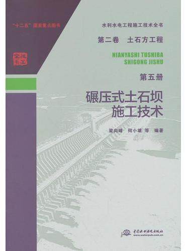 水利水电工程施工技术全书 第二卷 土石方工程 第五册 碾压式土石坝施工技术