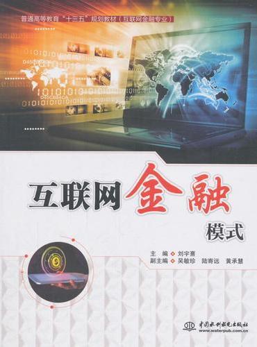 """互联网金融模式(普通高等教育""""十三五""""规划教材(互联网金融专业))"""
