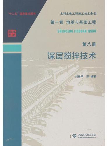 水利水电工程施工技术全书  第一卷 地基与基础工程   第八册  深层搅拌技术