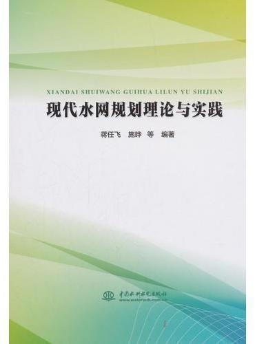 现代水网规划理论与实践