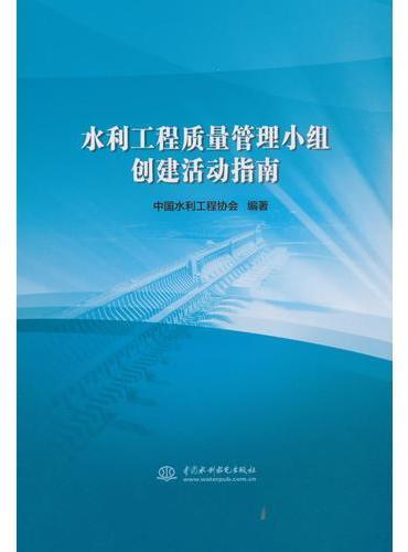 水利工程质量管理小组创建活动指南