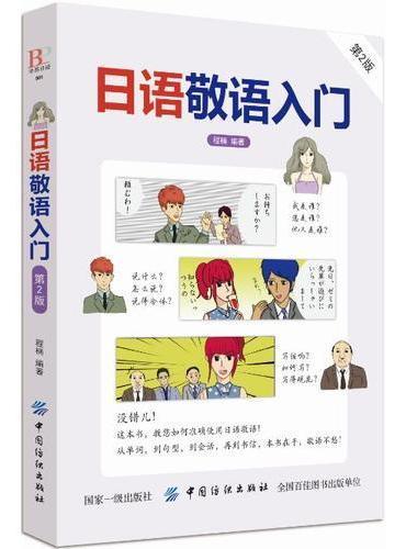 日语敬语入门(第2版)