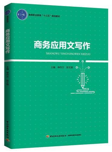 """商务应用文写作(高等职业教育""""十三五""""规划教材)"""