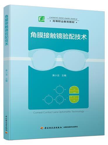 角膜接触镜验配技术(高等职业教育教材)