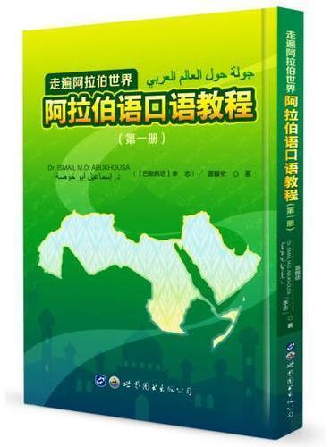 走遍阿拉伯世界 阿拉伯语口语教程(第一册)