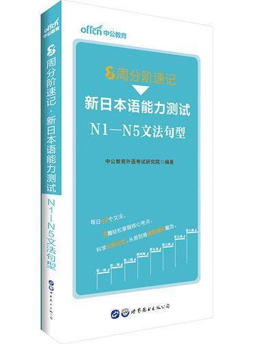 中公8周分阶速记新日本语能力测试N1—N5文法句型