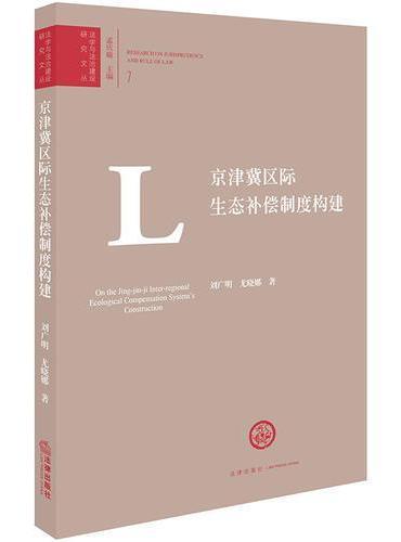 京津冀区际生态补偿制度构建