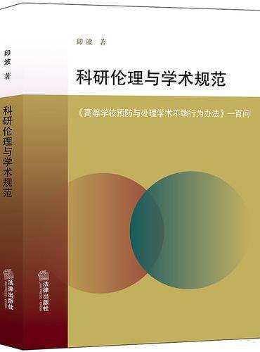 科研伦理与学术规范
